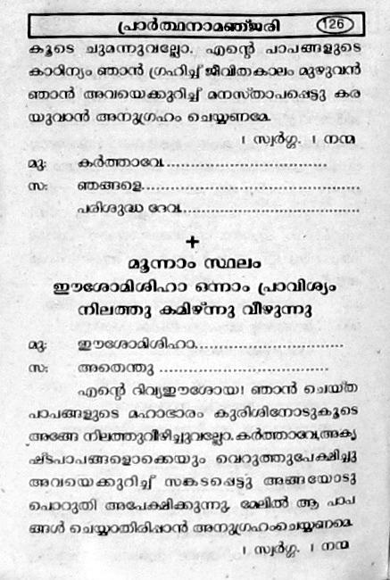 kurishinte vazhi prarthana manglish pdf