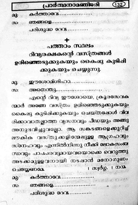 Kurisinte Vazhi Malayalam Pdf