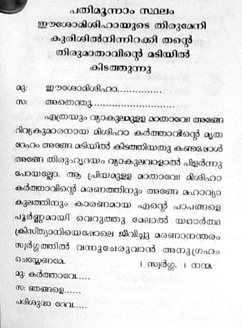 kurisinte vazhi malayalam
