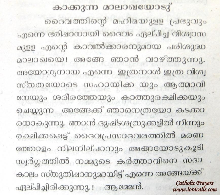 Prayer to Guardian Angel in Malayalam